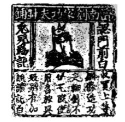 Fig. 2. Earliest Known Pictorial Advertisement from China (c. 960–1260) []