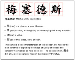 Fig. 21. This Direct Translation of Mercedes into Chinese Falls Short of Conveying Meaning through Images []