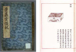 Fig. 1AB. Cover and text page of Gyeongmo-gung Euigwe. 1783. The royal viewing copy. Jangseo-gak Library, Academy of Korean Studies, Seongnam, Gyeonggi Province, Korea.
