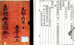Fig. 2AB. Cover and text page of Euigwe of King Yeongjo's Wedding. 1759. The copy for Mt. Odae History Archives. Gyujanggak Library, Seoul National University, Korea.