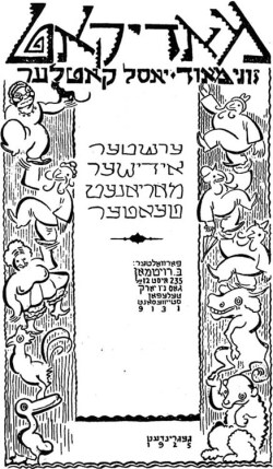 Figure 1. A program cover for the Modicut puppet theatre (1925–1926). (Courtesy of Edward Portnoy)