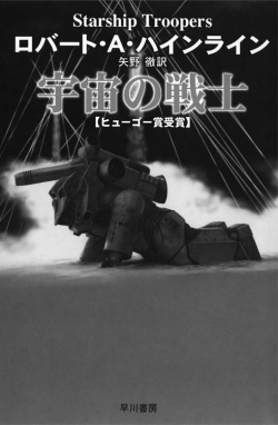 Figure 1. Powered suit illustration by Katō Naoyuki, one of several Studio Nue covers for the Hayakawa bunko edition of Robert A. Heinlein's Starship Troopers. These illustrations exerted an important influence on the visual tradition of Japanese mecha beginning with Gundam.