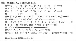 "Figure 3. ASCII art from the ""raw archive"" of Densha Otoko's story on 2channel. (accessed July 4, 2008)."