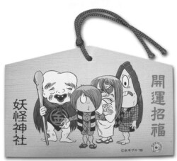 Figure 4. Ema (votive plaque) for sale at the Yōkai Shrine. Photograph by author.