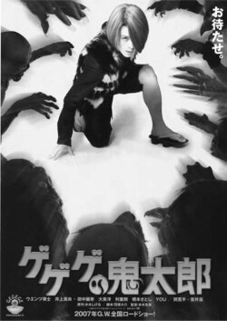 Figure 4. Wentz Eiji in the role of Kitarō, on a flyer for the film Gegege no Kitarō, 2007.