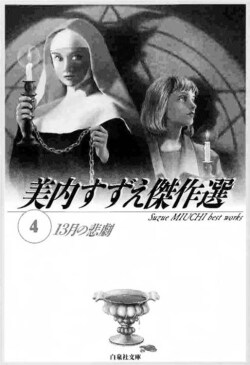 Figure 2. Cover of Jūsangatsu no higeki, a story by Miuchi centering on the subversion of the God/Devil binary. Republished in 1996 by Hakusensha in Miuchi Suzue's Best Works.