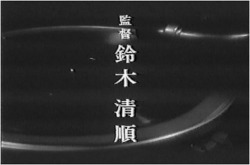 Still 2. Still gramophone with director's name superimposed. Reproduced with permission of Little More Co., Ltd., Tokyo.