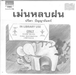 Figure 6. Thailand: Preeda Punyachand. Men Hlop Fon (Mr. Porcupine Seek Shelter from the Rain). Amarin, Printing and Publishing Public Company, 1995.