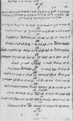 "Figure 3. ""Ḥahamim van ayi irando,"" MS BZ 2271 (song 17). Photograph courtesy of the Ben-Zvi Institute; reproduced with permission."