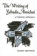 Writing of Yehuda Amichai, The