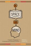 Of Space and Mind Cover
