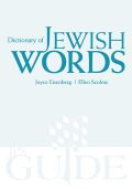 Dictionary of Jewish Words Cover