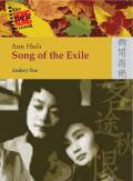Ann Hui's Song of the Exile Cover