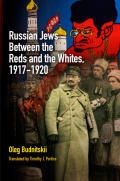 Russian Jews Between the Reds and the Whites, 1917-1920 cover