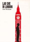 Lao She in London Cover