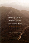 Meng Jiangnü Brings Down the Great Wall: Ten Versions of a Chinese Legend