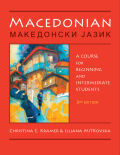 Macedonian Cover