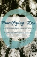 Purifying Zen cover
