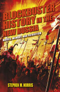Blockbuster History in the New Russia Cover