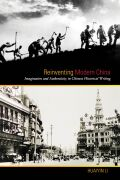 Reinventing Modern China Cover