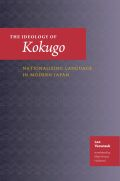 The Ideology of Kokugo Cover