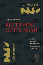 Rectifying God's Name