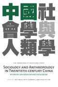 Sociology and Anthropology in Twentieth-Century China Cover