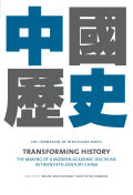 Transforming History Cover