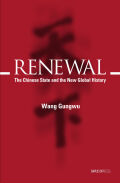 Renewal: The Chinese State and the New Global History