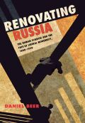Renovating Russia: The Human Sciences and the Fate of Liberal Modernity, 1880–1930