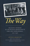 The Way: Religious Thinkers of the Russian Emigration in Paris and Their Journal, 1925-1940