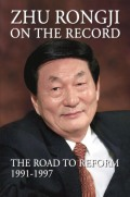Zhu Rongji on the Record cover