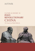Culture & History of Postrevolutionary China Cover