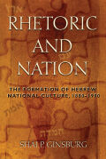 Rhetoric and Nation: The Formation of Hebrew National Culture, 1880-1990