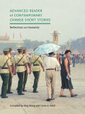 Advanced Reader of Contemporary Chinese Short Stories Cover