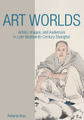 Art Worlds Cover