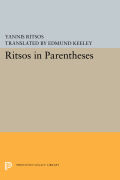 Ritsos in Parentheses