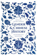 Gender & Chinese History