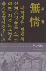 Yi Kwang-su and Modern Literature