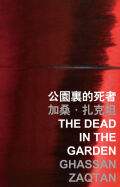 The Dead in the Garden Cover