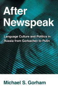 After Newspeak Cover
