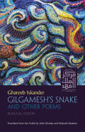 Gilgamesh's Snake and Other Poems