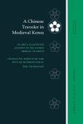 A Chinese Traveler in Medieval Korea Cover