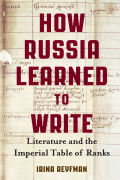 How Russia Learned to Write: Literature and the Imperial Table of Ranks