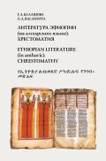 Ethiopian literature (in amharic) Cover