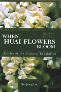 When Huai Flowers Bloom