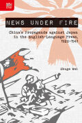 News under Fire: China's Propaganda against Japan in the English-Language Press, 1928–1941