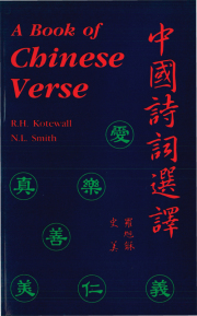 A Book of Chinese Verse