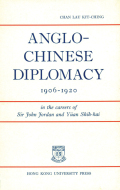 Anglo-Chinese Diplomacy 1906-1920: In the Careers of Sir John Jordan and Yuan Shih-kai Cover