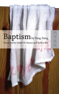 Baptism by Yang Jiang Cover
